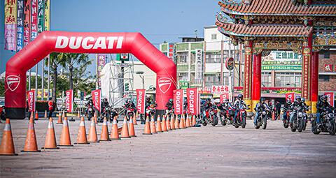 【重要公告】2021年台灣 DUCATI 大會師停辦通知