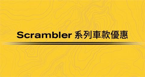 Scrambler 系列車款優惠!